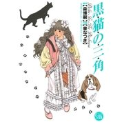 黒猫の三角(幻冬舎コミックス) [電子書籍]