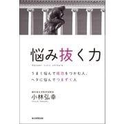 悩み抜く力(毎日新聞出版) [電子書籍]