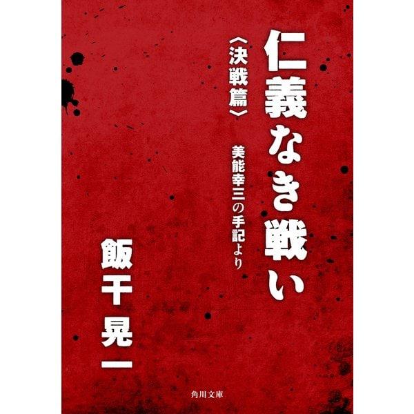 仁義なき戦い〈決戦篇〉 美能幸三の手記より(KADOKAWA) [電子書籍]
