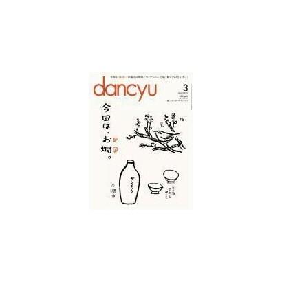 dancyu 2016年3月号(プレジデント社) [電子書籍]
