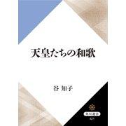 天皇たちの和歌(KADOKAWA) [電子書籍]