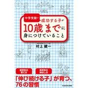 中学受験で成功する子が 10歳までに身につけていること(KADOKAWA) [電子書籍]