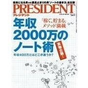 PRESIDENT 2016.2.29号(プレジデント社) [電子書籍]