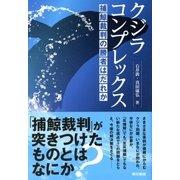 クジラコンプレックス(東京書籍) [電子書籍]
