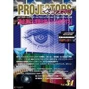 PROJECTORS 34号(PJ総合研究所) [電子書籍]