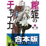 【合本版】棺姫のチャイカ 全12巻(KADOKAWA) [電子書籍]
