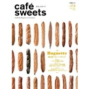 cafe-sweets(カフェスイーツ) vol.174(柴田書店) [電子書籍]