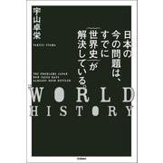 日本の今の問題は、すでに{世界史}が解決している。(学研) [電子書籍]