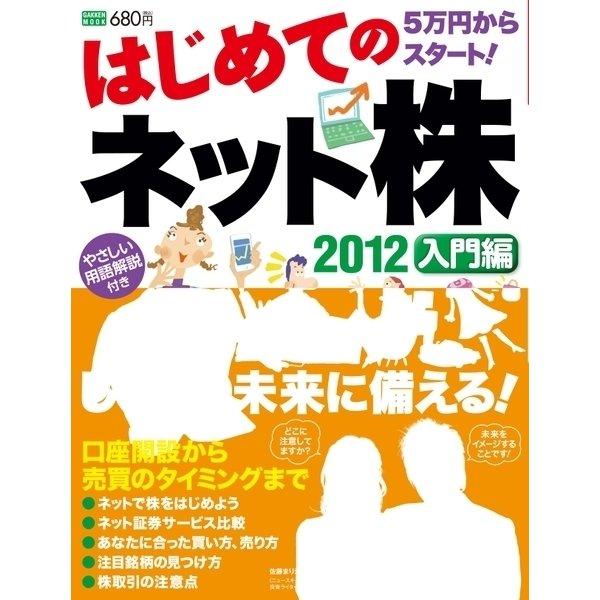 はじめてのネット株 2012 入門編(学研) [電子書籍]