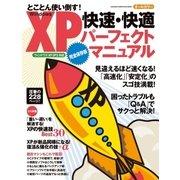 Windows XP 快速・快適 パーフェクトマニュアル(学研) [電子書籍]
