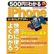 500円でわかる iPhone(学研) [電子書籍]