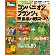 有機・無農薬コンパニオンプランツで無農薬の野菜づくり増補改訂(学研) [電子書籍]