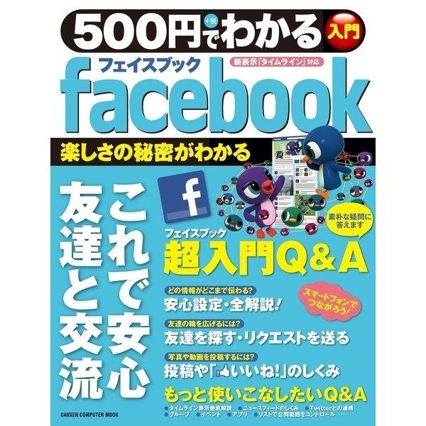 500円でわかるfacebook(フェイスブック)(学研) [電子書籍]