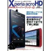 Xperia acro HDスーパーブック+α(学研) [電子書籍]