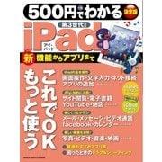 500円でわかるiPad 第3世代対応(学研) [電子書籍]