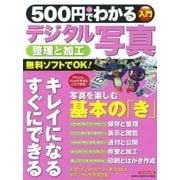 500円でわかる デジタル写真(学研) [電子書籍]