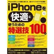 iPhoneを快適に使うための特選技100(学研) [電子書籍]
