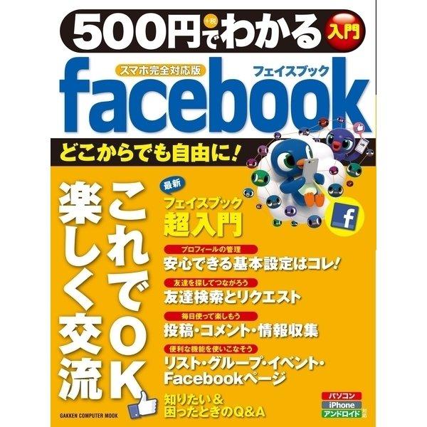 500円でわかる facebook スマホ完全対応版(学研) [電子書籍]