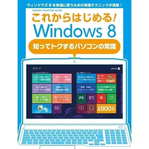 これからはじめる! Windows8(学研) [電子書籍]