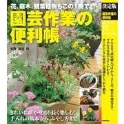 決定版 園芸作業の便利帳(学研) [電子書籍]