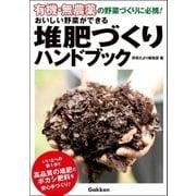 有機・無農薬 おいしい野菜ができる堆肥づくりハンドブック(学研) [電子書籍]