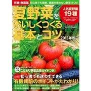 有機・無農薬 夏野菜をおいしくつくる基本とコツ 2015年版(学研) [電子書籍]