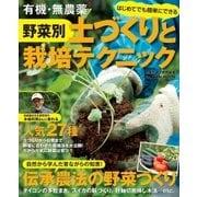 有機・無農薬 野菜別 土づくりと栽培テクニック(学研) [電子書籍]