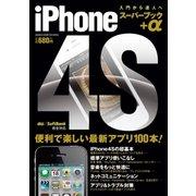 iPhone4S スーパーブック+α(学研) [電子書籍]