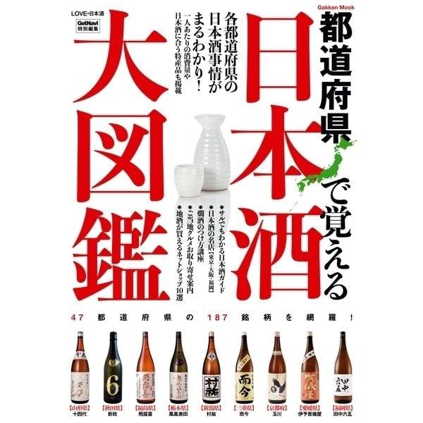 日本酒大図鑑(学研) [電子書籍]