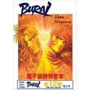 電子特別合本 BURAI(ブライ) 全12巻セット(小学館) [電子書籍]