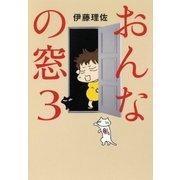 おんなの窓 3(文藝春秋) [電子書籍]
