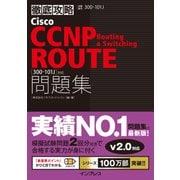 徹底攻略Cisco CCNP Routing & Switching ROUTE問題集[300-101J]対応(インプレス) [電子書籍]
