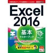 できるポケット Excel 2016 基本マスターブック [電子書籍]