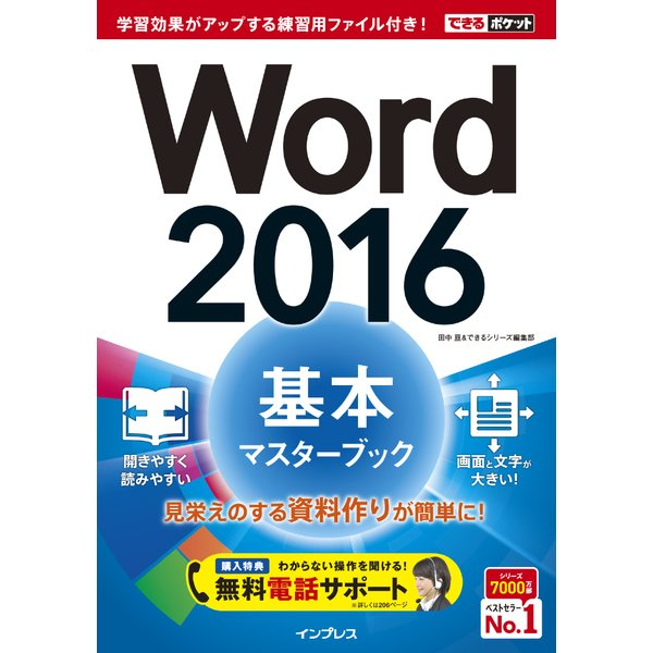 できるポケット Word 2016 基本マスターブック [電子書籍]