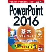 できるポケット PowerPoint 2016 基本マスターブック [電子書籍]