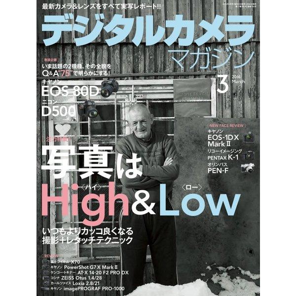 デジタルカメラマガジン 2016年3月号(インプレス) [電子書籍]