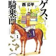 ゲス、騎乗前 1(KADOKAWA) [電子書籍]