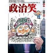 政治笑(東洋経済新報社) [電子書籍]