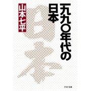 一九九〇年代の日本(PHP研究所) [電子書籍]