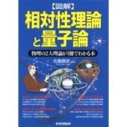 <図解>相対性理論と量子論(PHP研究所) [電子書籍]