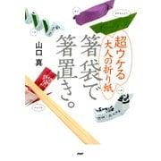 超ウケる大人の折り紙 箸袋で箸置き。(PHP研究所) [電子書籍]