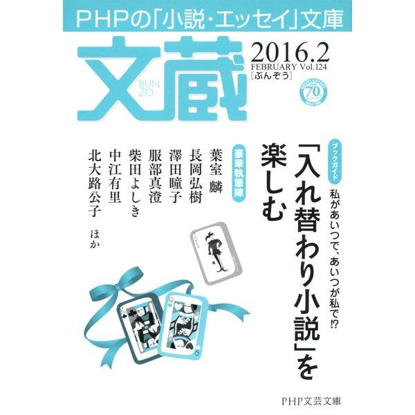 文蔵 2016.2(PHP研究所) [電子書籍]