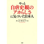 やっと自虐史観のアホらしさに気づいた日本人(PHP研究所) [電子書籍]