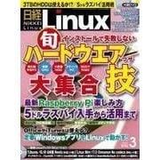 日経Linux 2016年3月号(日経BP社) [電子書籍]