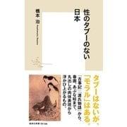 性のタブーのない日本(集英社) [電子書籍]