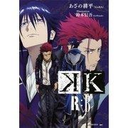 K R:B(講談社) [電子書籍]