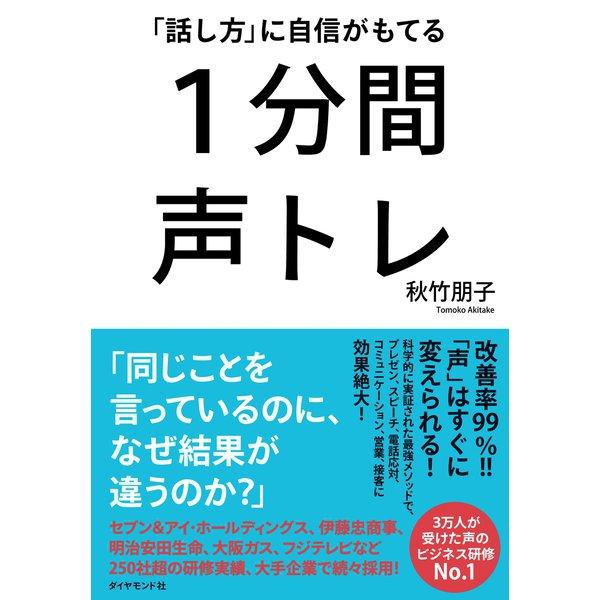 1分間声トレ(ダイヤモンド社) [電子書籍]