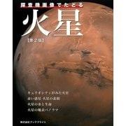 探査機画像でたどる火星【第2版】(ブックブライト) [電子書籍]