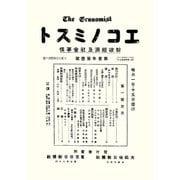 週刊エコノミスト 創刊号(毎日新聞出版) [電子書籍]