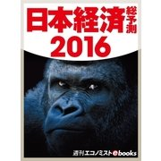日本経済総予測2016(毎日新聞出版) [電子書籍]